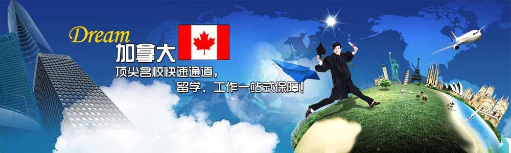 加拿大——最具留学价值的移民国家